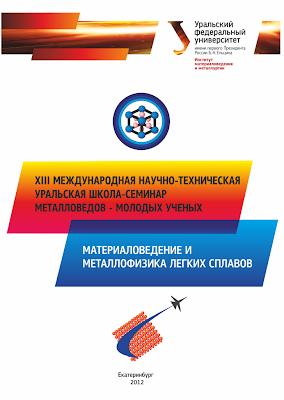 Обложка сборника трудов